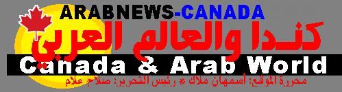 ArabNews-Canada.com